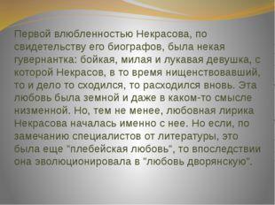 Первой влюбленностью Некрасова, по свидетельству его биографов, была некая гу