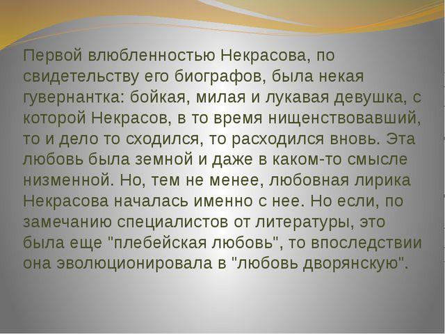 Первой влюбленностью Некрасова, по свидетельству его биографов, была некая гу...