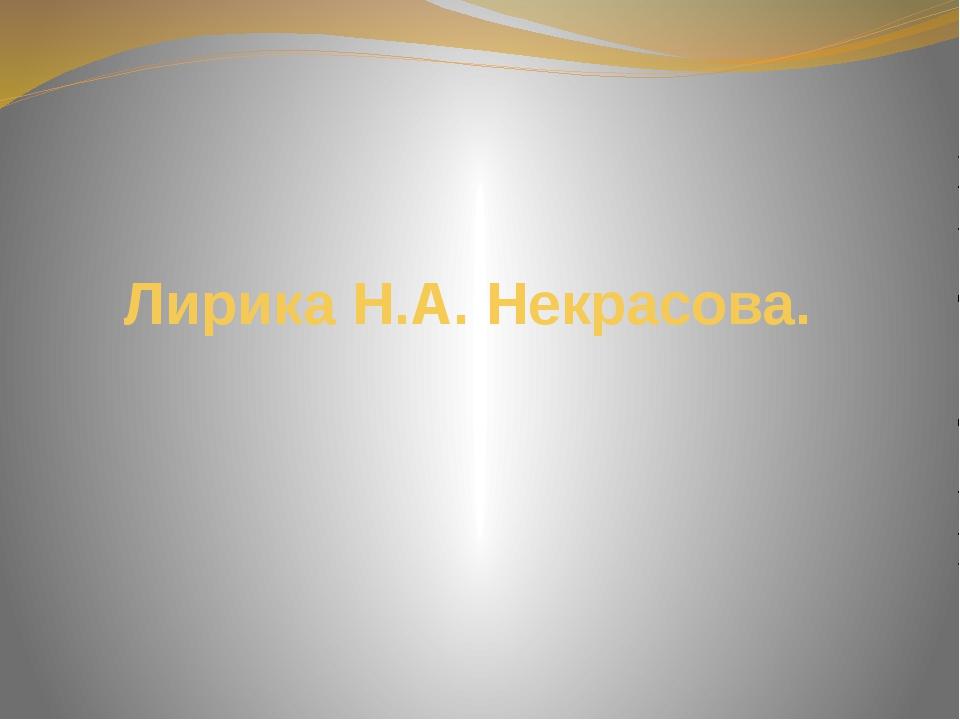 Лирика Н.А. Некрасова.