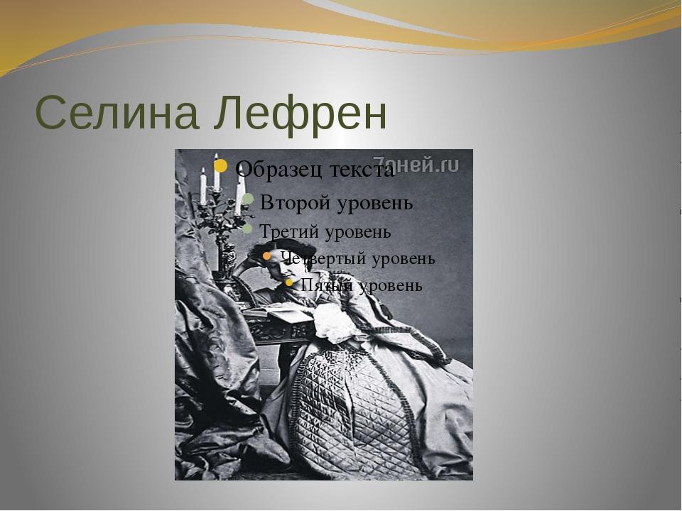 Селина Лефрен