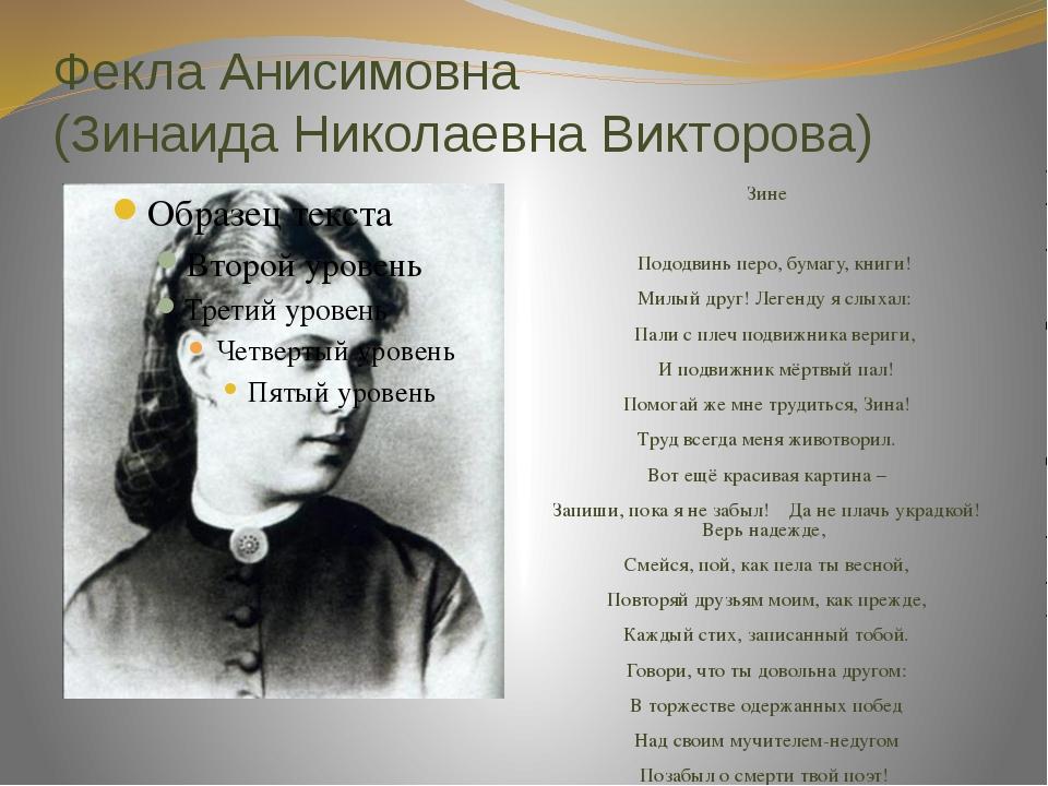 Фекла Анисимовна (Зинаида Николаевна Викторова) Зине Пододвинь перо, бумагу,...