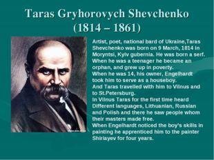 Taras Gryhorovych Shevchenko (1814 – 1861) Artist, poet, national bard of Ukr