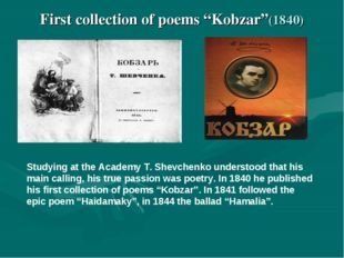 """First collection of poems """"Kobzar""""(1840) Studying at the Academy T. Shevchenk"""