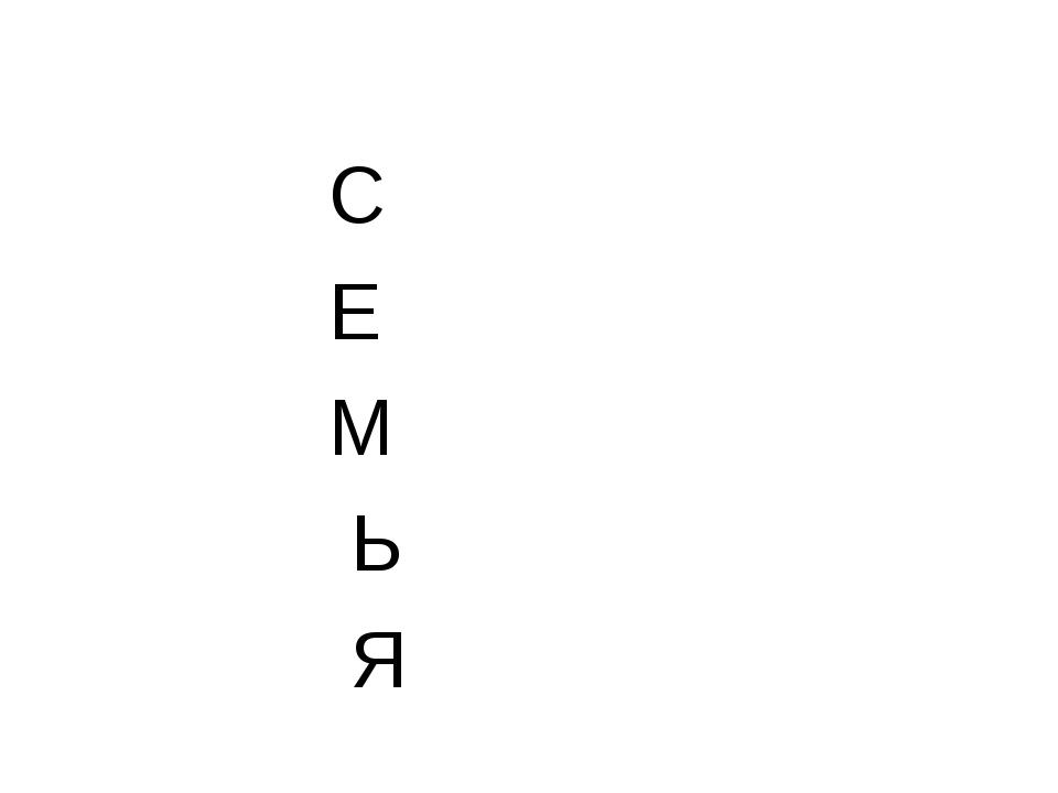 C Е М Ь Я