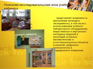 Поисково-исследовательская зона учебного кабинета представляет возможность шк