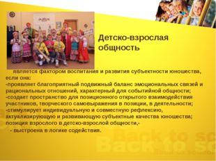 Детско-взрослая общность является фактором воспитания и развития субъектности