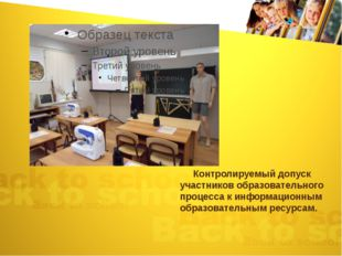 Контролируемый допуск участников образовательного процесса к информационным