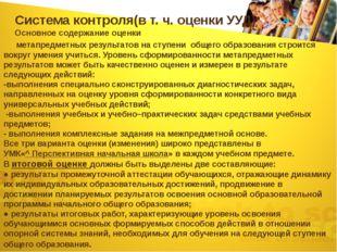 Система контроля(в т. ч. оценки УУД) Основное содержание оценки метапредметны