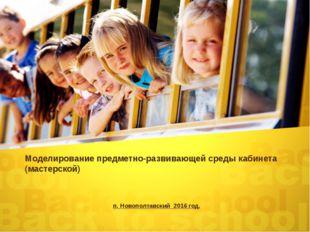 Моделирование предметно-развивающей среды кабинета (мастерской) п. Новополтав