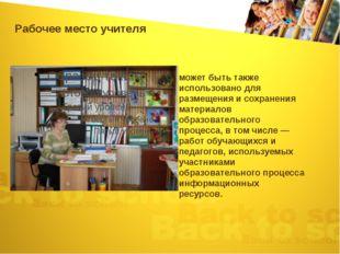 Рабочее место учителя может быть также использовано для размещения и сохранен