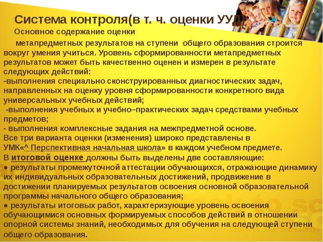 Система контроля(в т. ч. оценки УУД) Основное содержание оценки метапредметны...