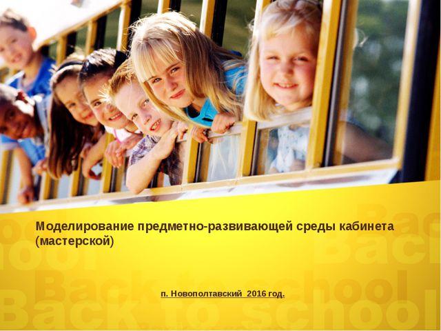 Моделирование предметно-развивающей среды кабинета (мастерской) п. Новополтав...