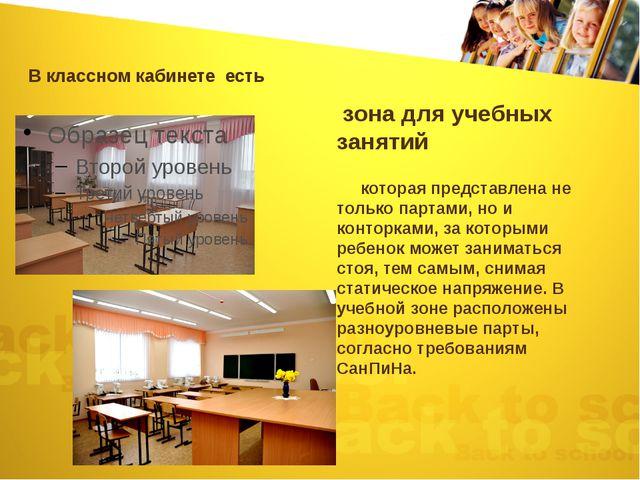 В классном кабинете есть зона для учебных занятий которая представлена не тол...