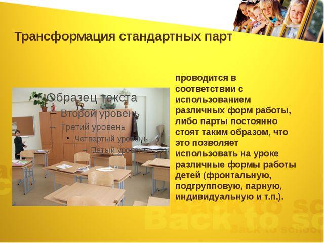 Трансформация стандартных парт проводится в соответствии с использованием раз...