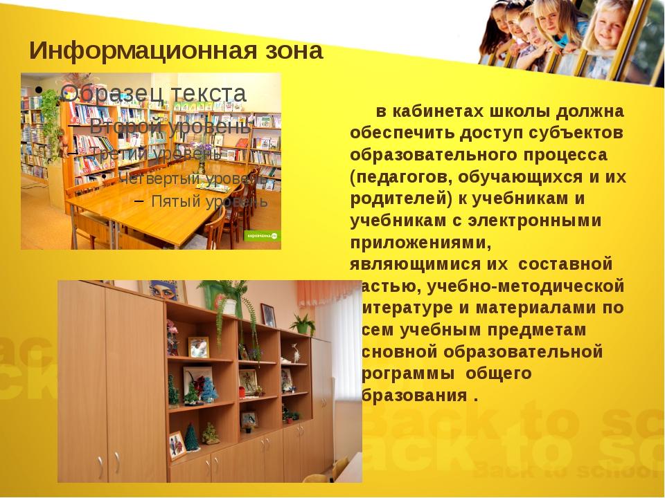 Информационная зона в кабинетах школы должна обеспечить доступ субъектов обра...