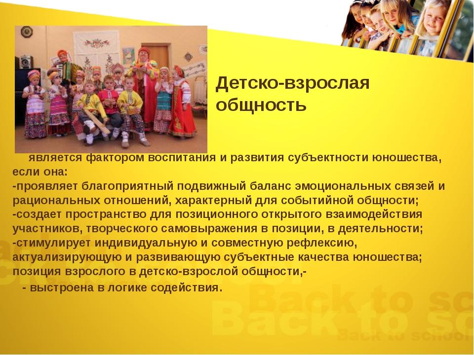 Детско-взрослая общность является фактором воспитания и развития субъектности...