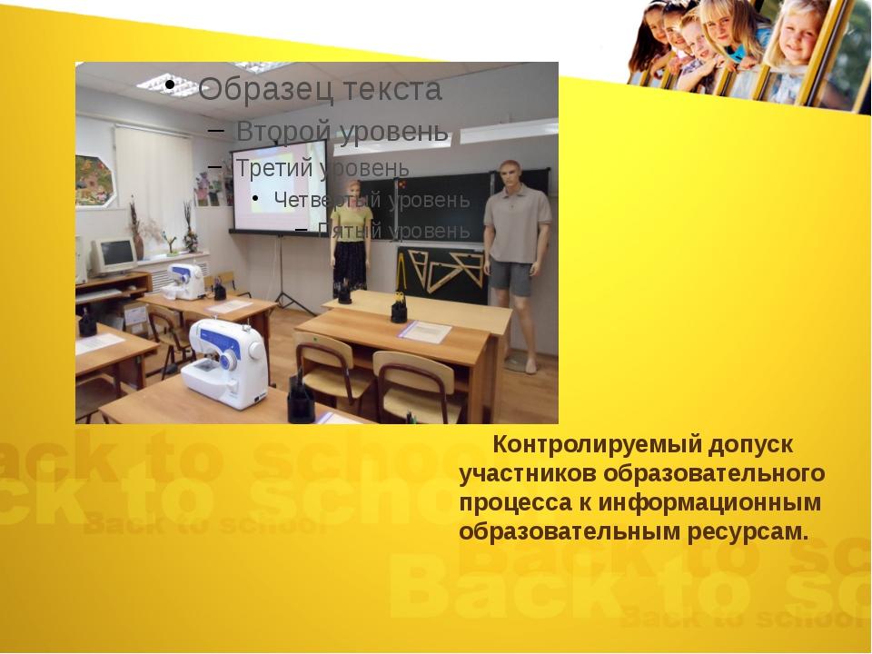 Контролируемый допуск участников образовательного процесса к информационным...
