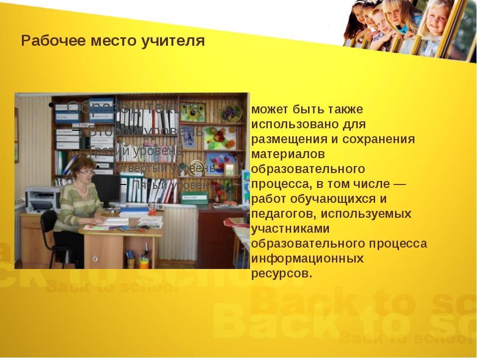 Рабочее место учителя может быть также использовано для размещения и сохранен...