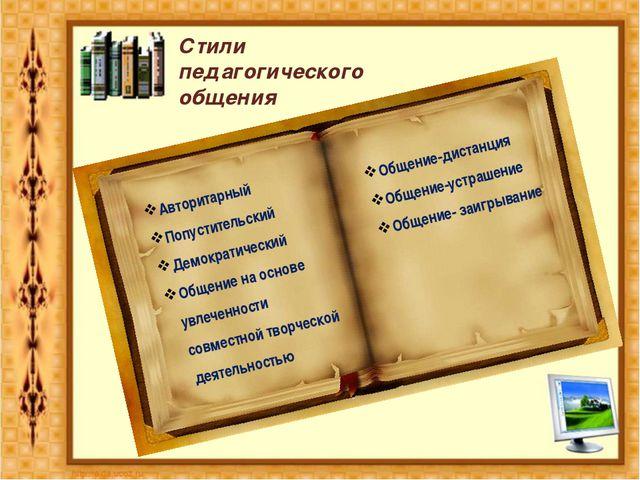 Стили педагогического общения Авторитарный Попустительский Демократический Об...