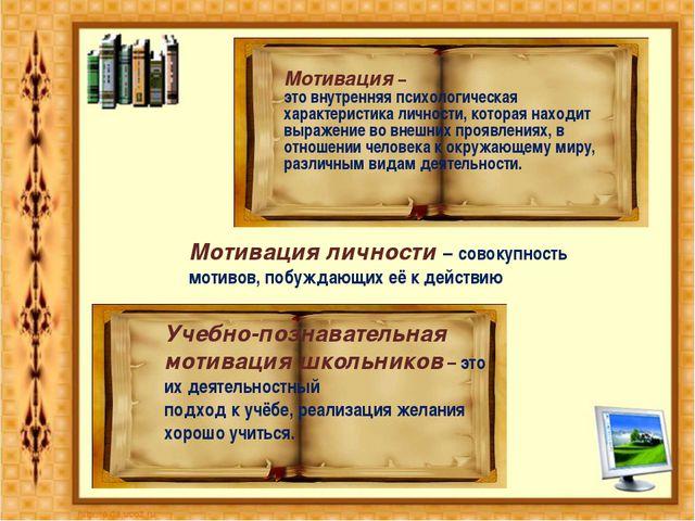 Мотивация личности – совокупность мотивов, побуждающих её к действию Мотиваци...