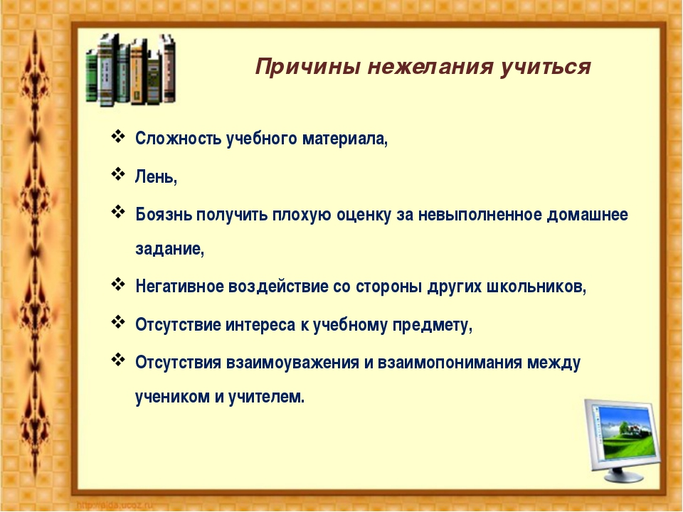 Причины нежелания учиться Сложность учебного материала, Лень, Боязнь получить...