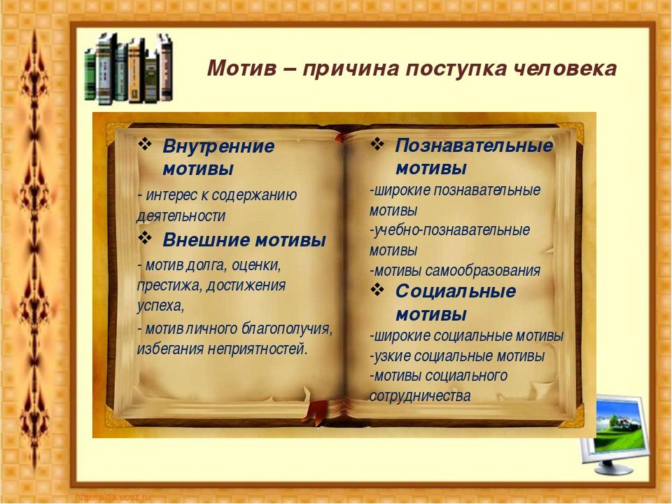 Внутренние мотивы - интерес к содержанию деятельности Внешние мотивы - мотив...