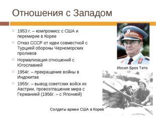 Отношения с Западом 1953 г. – компромисс с США и перемирие в Корее Отказ СССР