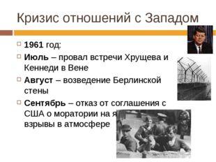 Кризис отношений с Западом 1961 год: Июль – провал встречи Хрущева и Кеннеди