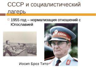 СССР и социалистический лагерь 1955 год – нормализация отношений с Югославией