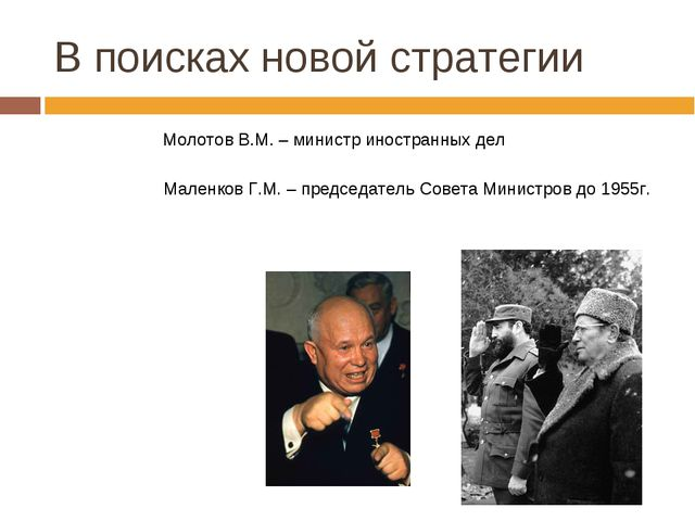 В поисках новой стратегии Молотов В.М. – министр иностранных дел Маленков Г.М...