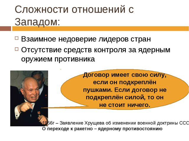 Сложности отношений с Западом: Взаимное недоверие лидеров стран Отсутствие ср...