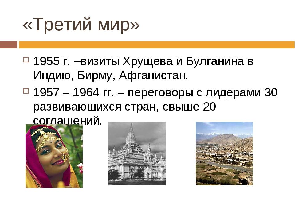 «Третий мир» 1955 г. –визиты Хрущева и Булганина в Индию, Бирму, Афганистан....