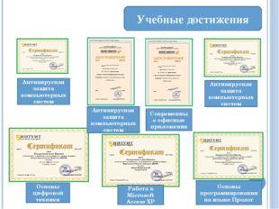 Учебные достижения I степени по поиску информации в сети Интернет, посвященно