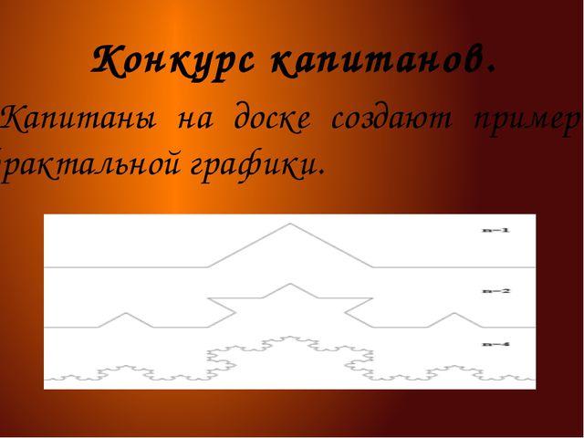 Конкурс капитанов. Капитаны на доске создают пример фрактальной графики.