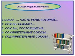 1.СОЮЗ --… ЧАСТЬ РЕЧИ, КОТОРАЯ… 2. СОЮЗЫ БЫВАЮТ… 3. СОЮЗЫ, СОСТОЯЩИЕ ИЗ… 4. С