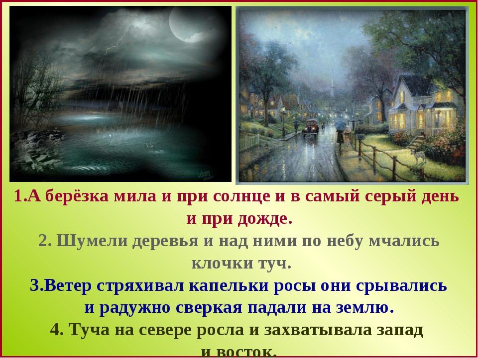 1.А берёзка мила и при солнце и в самый серый день и при дожде. 2. Шумели де...