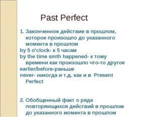 Past Perfect Законченное действие в прошлом, которое произошло до указанного
