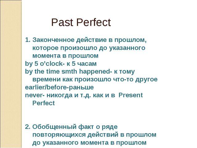 Past Perfect Законченное действие в прошлом, которое произошло до указанного...