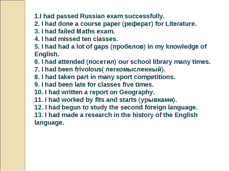 1.I had passed Russian exam successfully. 2. I had done a course paper (рефер...