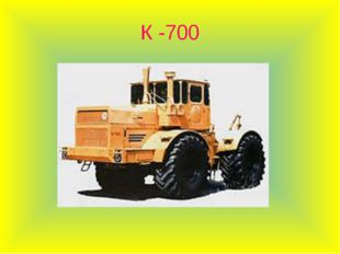 К -700