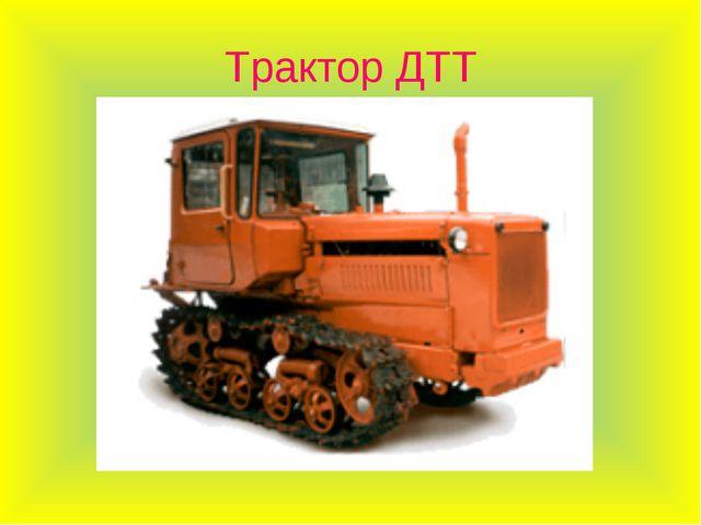 Трактор ДТТ