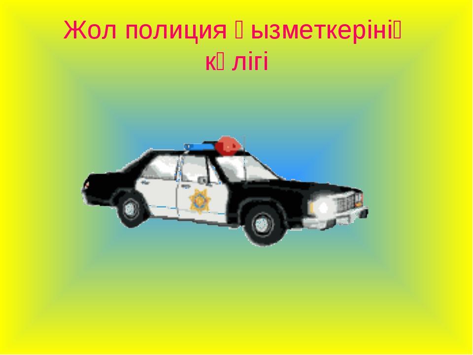 Жол полиция қызметкерінің көлігі