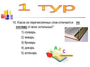 10. Какое из перечисленных слов отличается по составу от всех остальных? 1) с