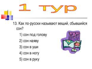 13. Как по-русски называют вещий, сбывшийся сон? 1) сон под голову 2) сон ная