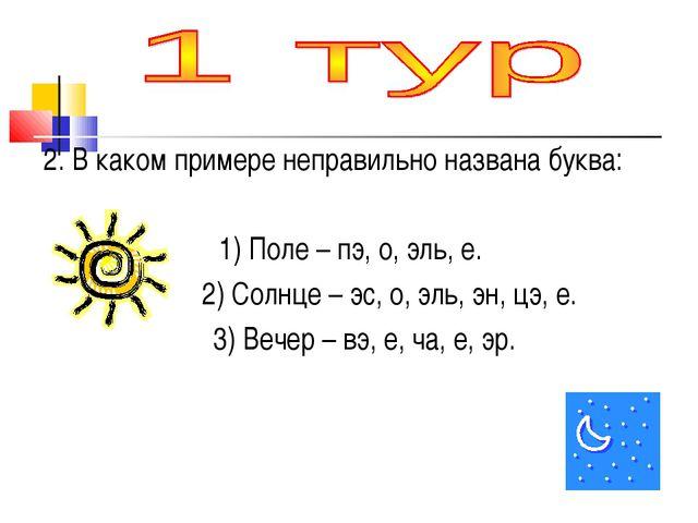 2. В каком примере неправильно названа буква: 1) Поле – пэ, о, эль, е. 2) Сол...
