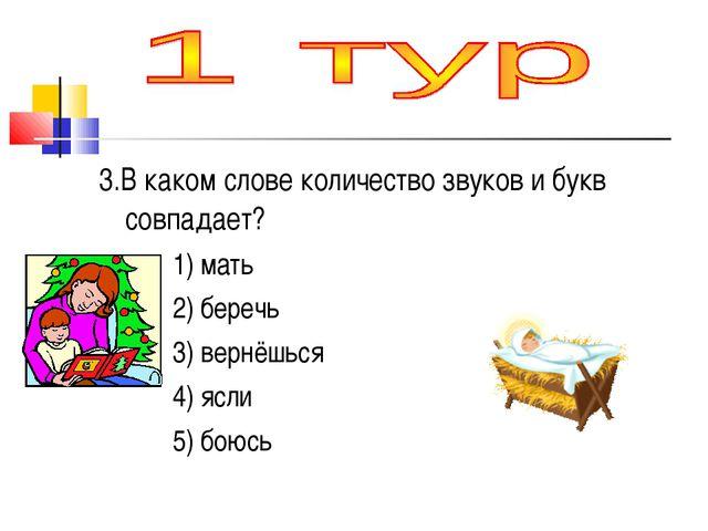 3.В каком слове количество звуков и букв совпадает? 1) мать 2) беречь 3) верн...