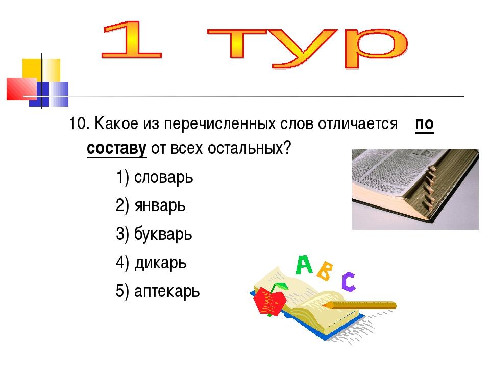 10. Какое из перечисленных слов отличается по составу от всех остальных? 1) с...