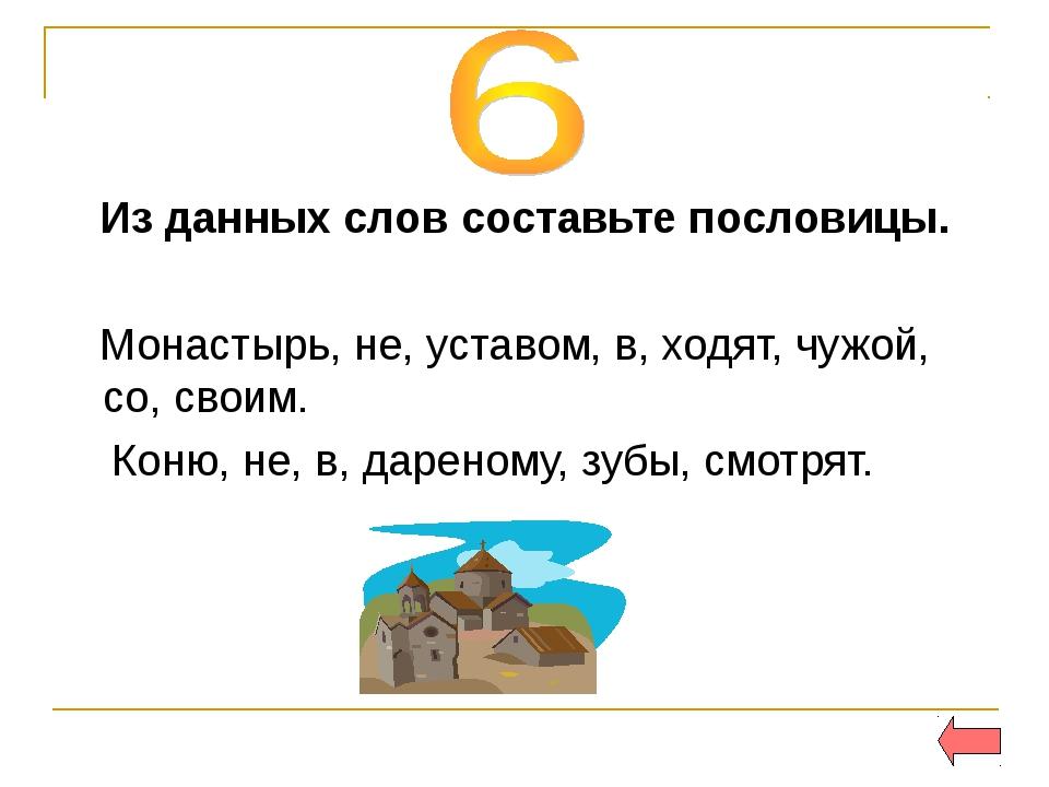 Из данных слов составьте пословицы. Монастырь, не, уставом, в, ходят, чужой,...