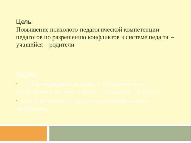 Цель: Повышениепсихолого-педагогическойкомпетенции педагогов поразрешению...