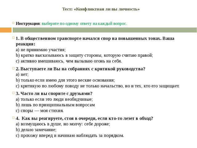 Тест: «Конфликтнаяли выличность» Инструкция: выберите поодному ответу нак...